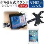 APPLE iPad mini 4[7.9インチ]後部座席用 車載タブレットPCホルダー タブレット ヘッドレスト
