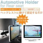 マイクロソフト Surface 3 128GB MSSAA4 SIMフリー[10.8インチ]後部座席用 車載タブレットPCホルダー タブレット ヘッドレスト