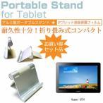 Huawei GT01[10.1インチ]アルミ製 ポータブルタブレットスタンド 折畳み 角度調節が自在!