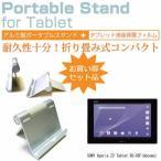 SONY Xperia Z2 Tablet SO-05F(docomo)[10.1インチ]アルミ製 ポータブルタブレットスタンド 折畳み 角度調節が自在!