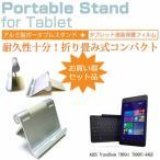 ASUS TransBook T90Chi T90CHI-64GS[8.9インチ]アルミ製 ポータブルタブレットスタンド 折畳み 角度調節が自在!