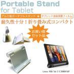 Lenovo YOGA Tab 3 8 ZA090019JP[8インチ]アルミ製 ポータブルタブレットスタンド 折畳み 角度調節が自在!