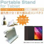ポータブルタブレットスタンドと液晶保護フィルムセット
