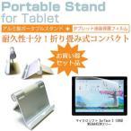 マイクロソフト Surface 3 128GB MSSAA4 SIMフリー[10.8インチ]アルミ製 ポータブルタブレットスタンド 折畳み 角度調節が自在!