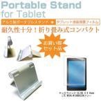 テックウインド CLIDE 8.9 Home LTE W09A-W10HBK SIMフリー[8.9インチ]アルミ製 ポータブルタブレットスタンド 折畳み 角度調節が自在!
