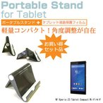 SONY Xperia Z3 Tablet Compact Wi-Fiモデル(8インチ)ポータブル タブレットスタンド 黒 折畳み 角度調節が自在! クリーニングクロス付
