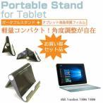 ASUS TransBook T100HA T100HA[10.1インチ]ポータブル タブレットスタンド 黒 折畳み 角度調節が自在! クリーニングクロス付