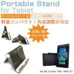 ASUS ASUS TransBook T90Chi T90CHI-3775[8.9インチ]ポータブル タブレットスタンド 黒 折畳み 角度調節が自在! クリーニングクロス付