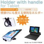 富士通 arrows Tab QH35/W FARQ35WB[10.1インチ]タブレットPC用 ハンドル付きホルダー 後部座席用にも タブレットホルダー
