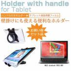 東芝 dynabook RX82/ABP[12.5インチ]タブレットPC用 ハンドル付きホルダー 後部座席用にも タブレットホルダー
