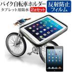 APPLE iPad mini[7.9インチ]タブレット用 バイク 自転車 ホルダー マウントホルダー ケース 全天候型 防滴 簡易防水