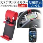 京セラ TORQUE SKT01[4インチ]カーステアリング装着型 スマートフォンホルダー 車載 ステアリング