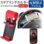 京セラ TORQUE G02 au[4.7インチ]カーステアリング装着型 スマートフォンホルダー 車載 ステアリング
