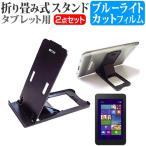 ASUS TransBook T90Chi T90CHI-64GS[8.9インチ]折り畳み式タブレットスタンド 黒 と ブルーライトカット 保護フィルム