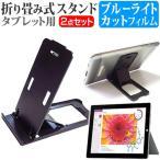 マイクロソフト Surface 3 128GB MSSAA2 SIMフリー[10.8インチ]折り畳み式タブレットスタンド 黒 と ブルーライトカット 保護フィルム