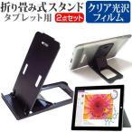 マイクロソフト Surface 3 64GB MSSAA1 SIMフリー[10.8インチ]折り畳み式 タブレットスタンド 黒 と 指紋防止 液晶保護フィルム