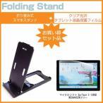 マイクロソフト Surface 3 128GB MSSAA4 SIMフリー[10.8インチ]折り畳み式 タブレットスタンド 黒 と 指紋防止 液晶保護フィルム
