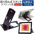 マイクロソフト Surface 3 64GB MSSAA1 SIMフリー[10.8インチ]折り畳み式 タブレットスタンド 黒 と 反射防止 液晶保護フィルム