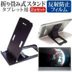 Lenovo YOGA Tab 3 8 ZA090019JP[8インチ]折り畳み式 タブレットスタンド 黒 と 反射防止 液晶保護フィルム