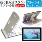 マイクロソフト Surface 3 128GB MSSAA4 SIMフリー[10.8インチ]折り畳み式タブレットスタンド 白 と ブルーライトカット 保護フィルム