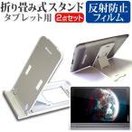 Lenovo YOGA Tab 3 Pro 10 ZA0F0065JP[10.1インチ]折り畳み式 タブレットスタンド 白 と 反射防止 液晶保護フィルム