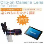 ドスパラ Diginnos DG-D09IW with Bing K141217[8.9インチ]クリップ式 8倍望遠レンズ 背面カメラ レンズ