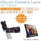 Lenovo YOGA Tab 3 8 ZA090019JP[8インチ]クリップ式 8倍望遠レンズ 背面カメラ レンズ