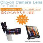 Lenovo YOGA Tab 3 8 ZA0A0004JP[8インチ]クリップ式 8倍望遠レンズ 背面カメラ レンズ