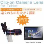 Lenovo ThinkPad 10 20E3A00LJP[10.1インチ]クリップ式 8倍望遠レンズ 背面カメラ レンズ