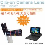 富士通 arrows Tab QH35/W FARQ35WB[10.1インチ]クリップ式 8倍望遠レンズ 背面カメラ レンズ