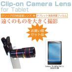 Lenovo ThinkPad Helix 20CGCTO1WW[11.6インチ]クリップ式 8倍望遠レンズ 背面カメラ レンズ