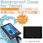 シャープ Mebius Pad TA-H10L-B[10.1インチ]防水 タブレットケース 防水保護等級IPX8に準拠ケース カバー ウォータープルーフ