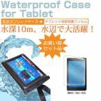 防水タブレットケースと液晶保護フィルムセット