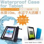Lenovo IdeaPad Tablet A1 22283FJ(7インチ)防水 タブレットケース 防水保護等級IPX8に準拠ケース カバー ウォータープルーフ