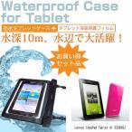 Lenovo IdeaPad Tablet A1 22283GJ(7インチ)防水 タブレットケース 防水保護等級IPX8に準拠ケース カバー ウォータープルーフ