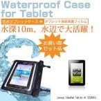 Lenovo IdeaPad Tablet A1 22283CJ(7インチ)防水 タブレットケース 防水保護等級IPX8に準拠ケース カバー ウォータープルーフ