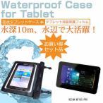 KEIAN M716S PRO[7インチ]防水 タブレットケース 防水保護等級IPX8に準拠ケース カバー ウォータープルーフ