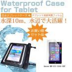 Geanee WDP-073-1G16G-10BT[7インチ]防水 タブレットケース 防水保護等級IPX8に準拠ケース カバー ウォータープルーフ