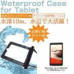 NEC LAVIE Tab W TW508/CAS PC-TW508CAS[8インチ]防水 タブレットケース 防水保護等級IPX8に準拠ケース カバー ウォータープルーフ
