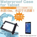 SONY Xperia Z3 Tablet Compact Wi-Fiモデル(8インチ)防水 タブレットケース 防水保護等級IPX8に準拠ケース カバー ウォータープルーフ