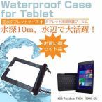 ASUS TransBook T90Chi T90CHI-32G[8.9インチ]防水 タブレットケース 防水保護等級IPX8に準拠ケース カバー ウォータープルーフ