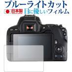 Canon EOS Kiss X9専用 ブルーライトカット 反射防止 液晶保護フィルム 指紋防止 気泡レス加工 液晶フィルム