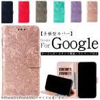 google pixel 4a 5g 手帳型 スマホケース Google Pixel 5 かわいい GOOGLE PIXEL 3A ピクセル 4 XL PIXEL 4A 5G カバー pixel 3a xl pixel 3 pixel 3 Xl