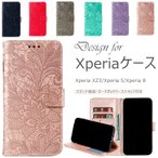 Xperia ケース Xperia8 ケース Xperia5 カバー 手帳型 エクスペリア かわいい Xperia XZ3 ケース XPERIA xz3 xperia スマホケース 花柄 おしゃれ レザー