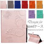 アイパッド ケース iPad mini5 ケース カバー かわいい オシャレ 蝶 ipad Mini2 インチ MINI3 iPadmini1 mini4 Mini3 mini3 IPAD ケース ミニ 1 2 3 4 5