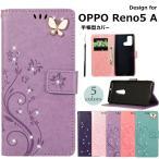OPPO Reno5 A ケース 蝶柄 花柄 手帳型 携帯カバー 手帳型カバー オッポ レノ5 Aケース キラキラ OPPO Reno5A カバー ケース 人気女性 可愛い カード収納