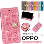 Oppo Reno3 A 手帳型 カバー 猫 ネコ オッポ リノ3 A ケース 可愛い oppo a5 2020 スマホケース キラキラ OPPO Reno3A 携帯カバー 犬 カード入れ ストラップ付き