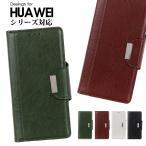 ファーウェイ huawei P30 lite ケース HUAWEI P20 lite 手帳型ケース huawaei P20 P20 Pro nova5T ケース シンプル Huawei ケース