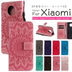 xiaomi redmi note 9T 手帳型 スマホケース Xiaomi ノート 9T 4G 可愛い 太陽花 シャオミ 5G Redmi 9T カバー カード入れ レッドミーナインティー おしゃれ Note