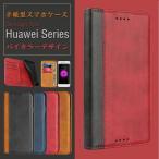 HUAWEI P30 lite ケース 手帳型  ファーウェイ p20 lite ケース  P30 Pro カバー  手帳  novalite2  novalite3 スマホケース